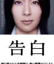 Confessions: uno dei poster giapponesi del film
