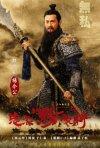 Saving General Yang: la locandina del film