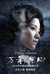 Feng Shui: la locandina del film