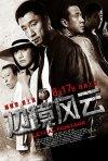 Lethal Hostage: la locandina del film