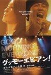 G'mor Evian!: la locandina del film