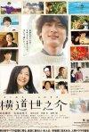A Story of Yonosuke: la locandina del film