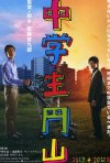Maruyama, The Middle Schooler: la locandina del film