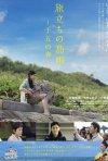 Tabidachi no shima uta - 15 ho haru: la locandina del film