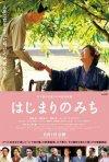 Hajimari no michi: la locandina del film