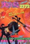 Hinotori 2772 - L'uccello di fuoco: la locandina del film