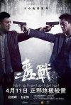 Drug War: la locandina del film