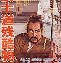 Bushidô zankoku monogatari: la locandina del film