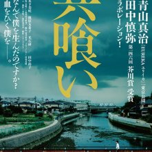 Tomogui: la locandina del film