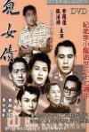 Er nu zhai: la locandina del film