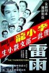 Lei yu: la locandina del film