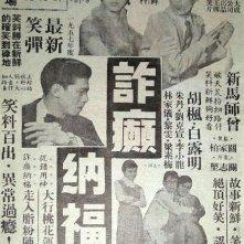 Zha dian na fu: la locandina del film