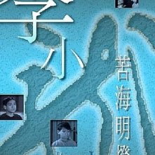 Ku hai ming deng: la locandina del film