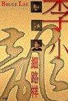 Xi lu xiang: la locandina del film