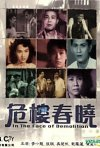 Wei lou chun xiao: la locandina del film