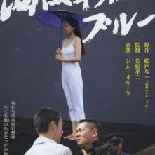 Hotel Blu Kaien: la locandina del film