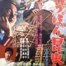 Cronache entomologiche del Giappone: la locandina del film