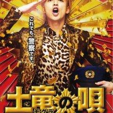 The Mole Song: Yusuke Kamiji nella locandina del film