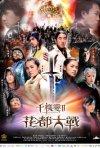 Le Cronache di Huadu: La spada e la rosa: la locandina del film