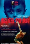 Blue Sky Bones: la locandina originale del film