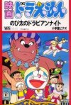 Doraemon Movie - Le mille e una notte: la locandina del film