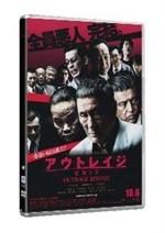 La Copertina Di Outrage Beyond Dvd 294010