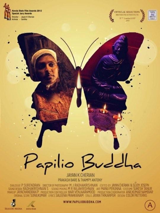 Papilio Buddha La Locandina Del Film 297690