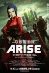 Ghost in the Shell Arise: Border 2 - Ghost Whisper: la locandina del film