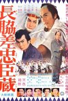 Chûshingura: The 47 Ronin: la locandina del film