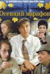 Autumn Marathon: la locandina del film