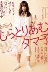 Tamako in Moratorium: la locandina del film