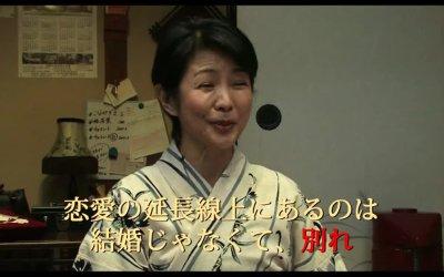 Trailer - Rokugatsudou no sanshimai