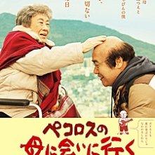Pecoross\' Mother and Her Days: la locandina del film