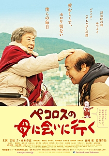 Pecoross\' Mother and Her Days: la locandina del film