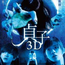 Locandina di Sadako 3D 2