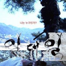 One on One: nuovo poster coreano per il film di Kim Ki-duk