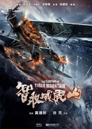 Locandina di The Taking of Tiger Mountain