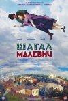 Locandina di Chagall-Malevich