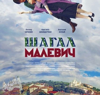 Chagall-Malevich (2014) - Film - Movieplayer.it Chagall Malevich 2014 Subtitles
