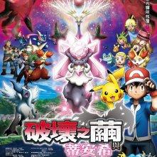Locandina di Pokémon Il Film - Diancie e il Bozzolo della Distruzione