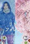 Locandina di Little Forest: Winter/Spring