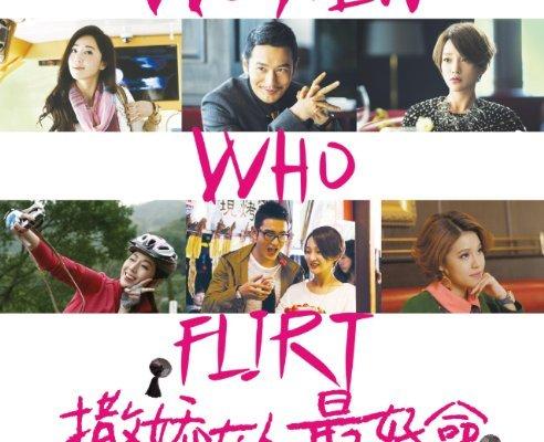women who flirt 2014 video