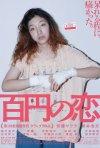 Locandina di 100 Yen Love