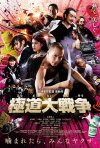 Locandina di Yakuza Apocalypse: The Great War of the Underworld