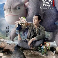 Locandina di Monster Hunt