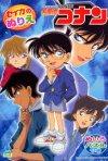 Locandina di Detective Conan: L'isola mortale