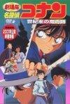 Locandina di Detective Conan: L'ultimo mago del secolo