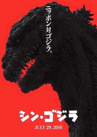 Godzilla: Resurgence - Il poster del film