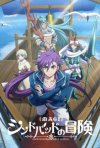 Magi - The Adventures of Sinbad