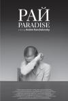 Locandina di Paradise